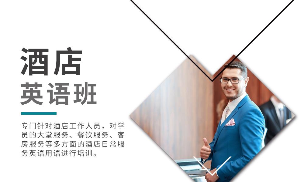 武汉新动态酒店英语班