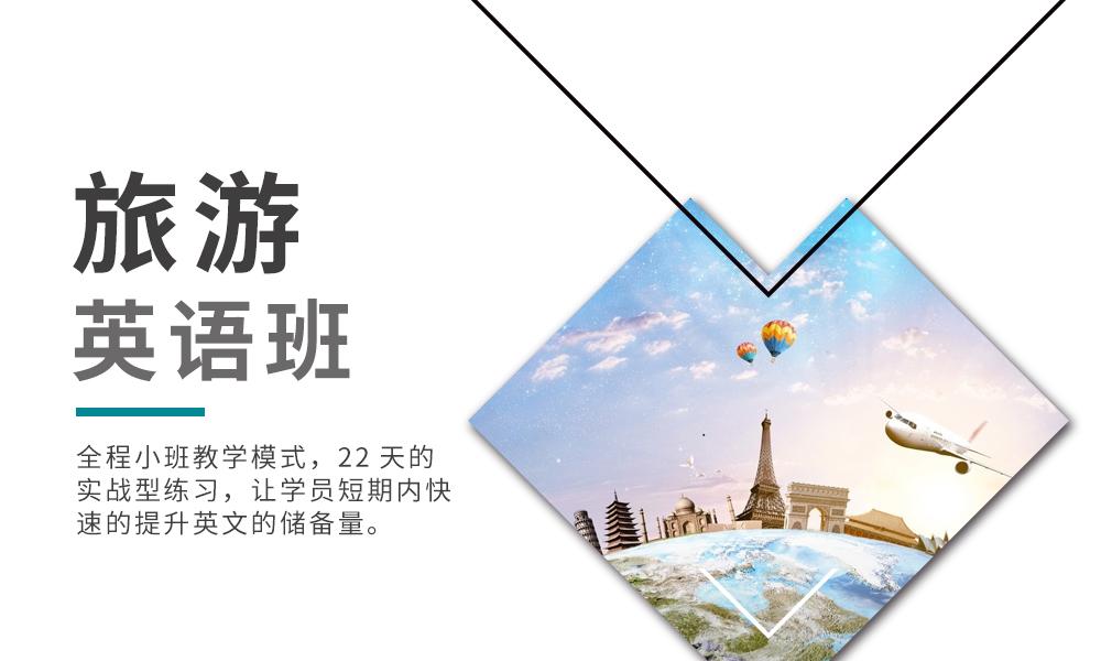 武汉新动态旅游英语班