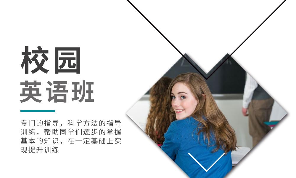 武汉新动态校园英语班