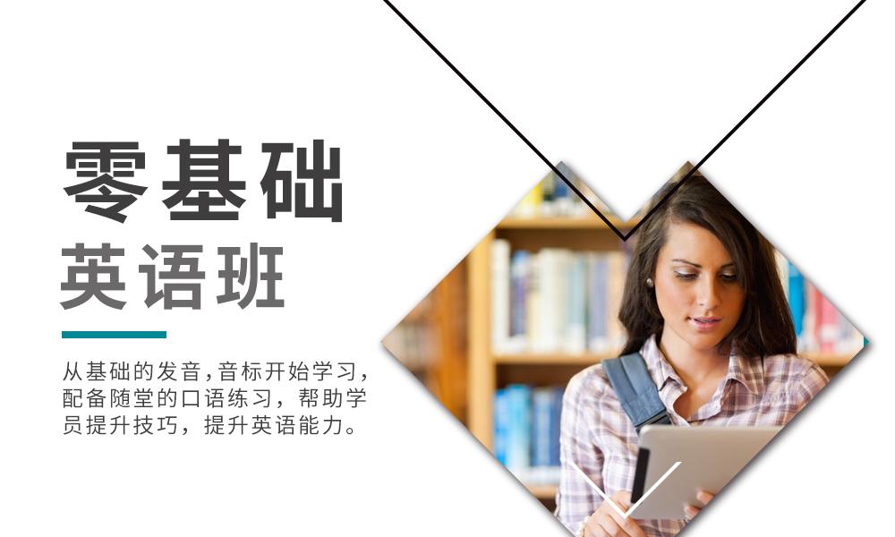 武汉新动态零基础英语班