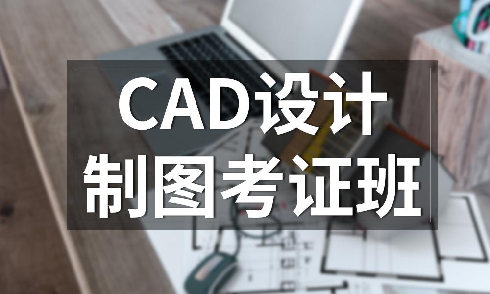 武汉天琥CAD设计制图考证班