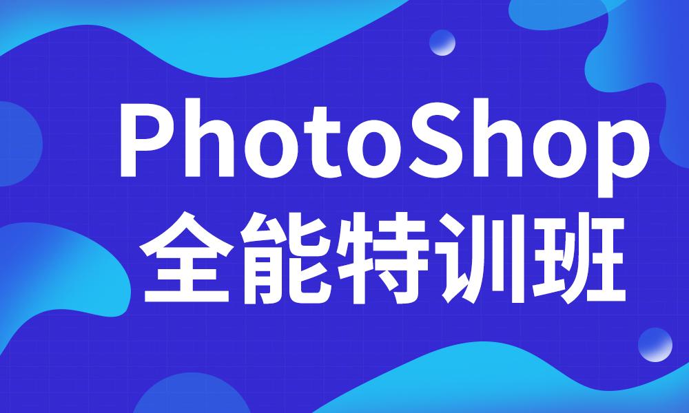 武汉天琥PhotoShop全能特训班