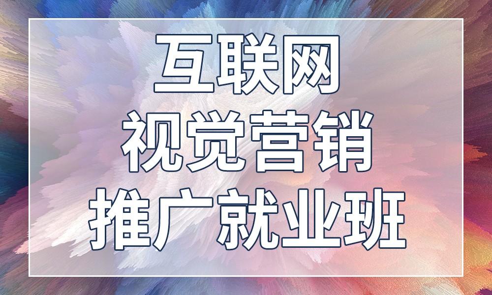 武汉天琥互联网视觉营销推广就业班