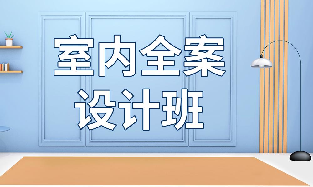 武汉天琥室内全案设计班
