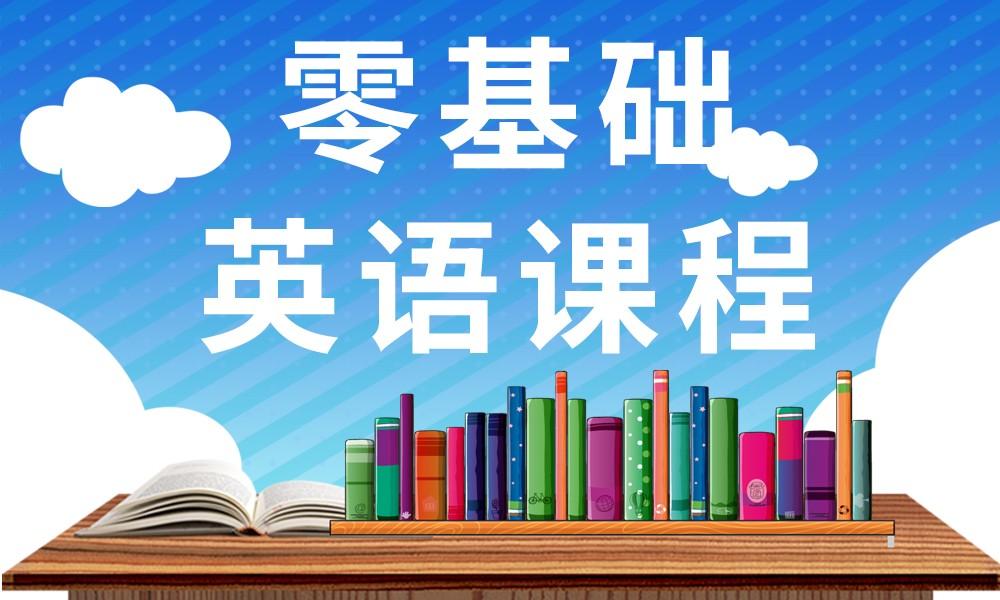 武汉美联零基础英语课程