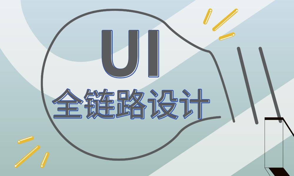 武汉天琥UI全链路设计
