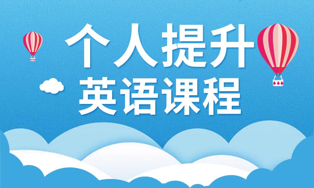 武汉美联个人提升英语课程