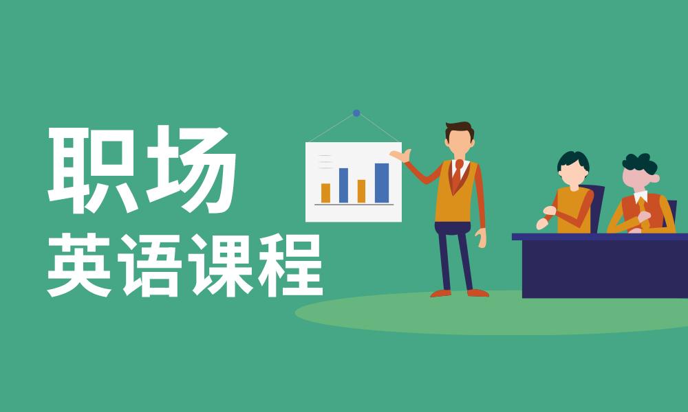 武汉美联职场英语课程