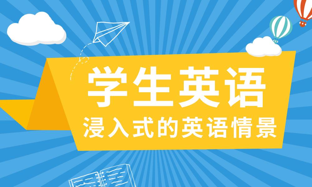 武汉美联学生英语课程