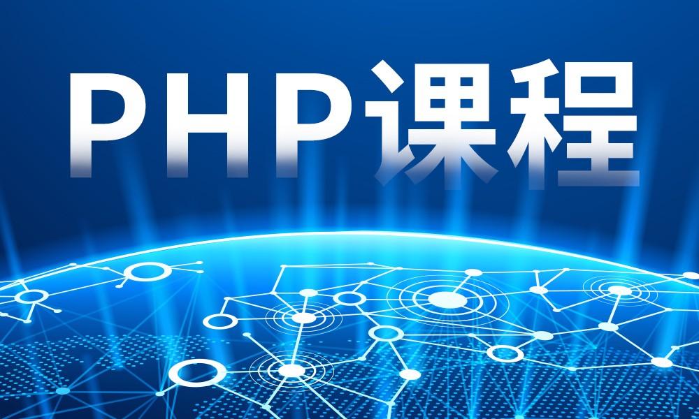 长沙优就业PHP课程