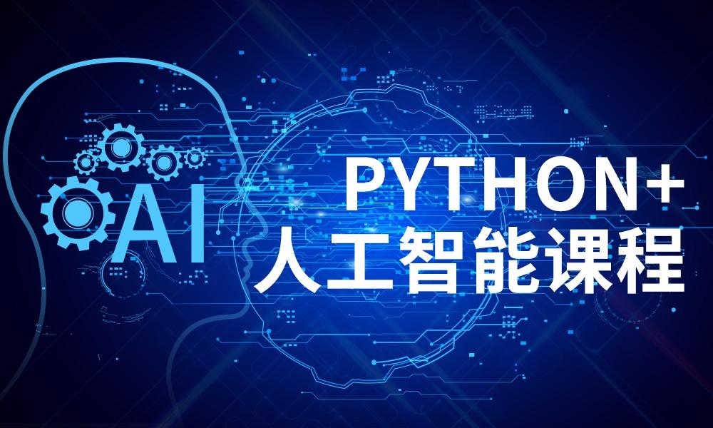 长沙优就业Python+人工智能课程