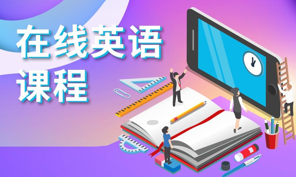 武汉美联在线英语课程