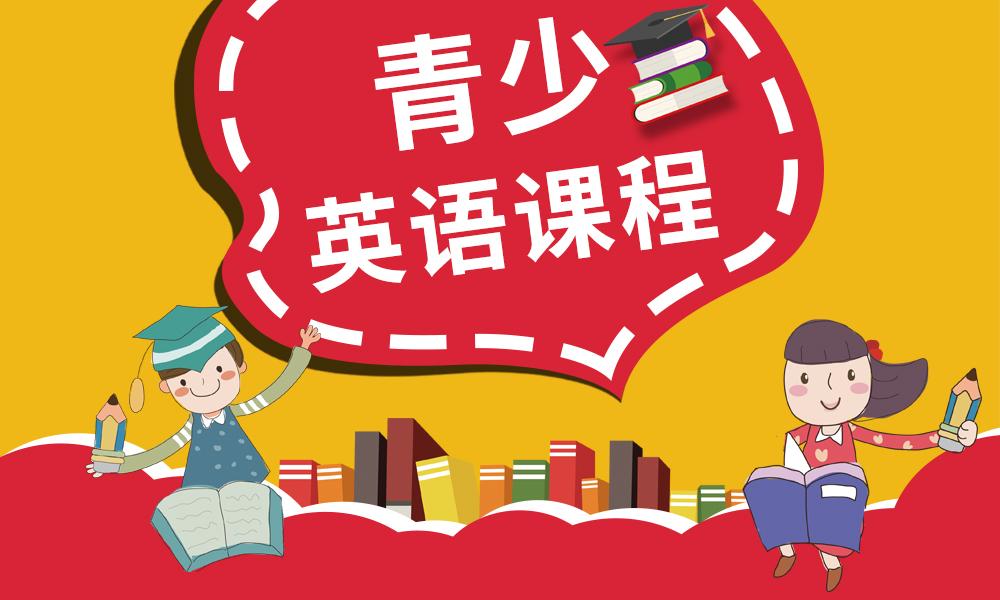 武汉美联青少英语课程
