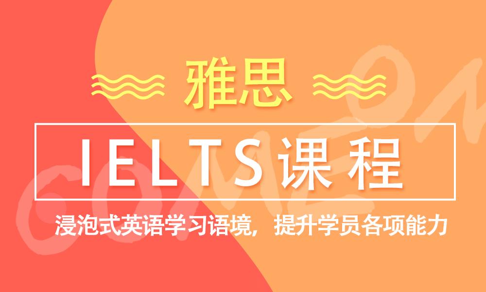 武汉美联雅思IELTS课程