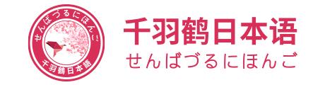 武汉千羽鹤日本语Logo