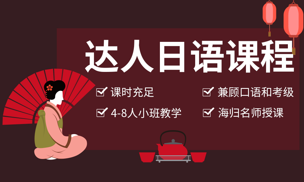 武汉千羽鹤达人日语课程