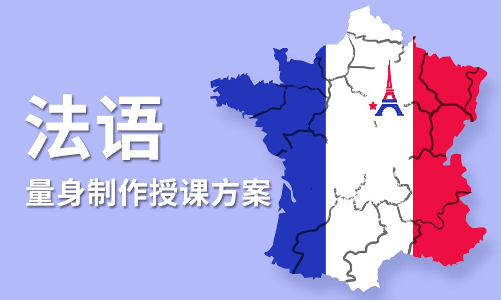 武汉欧亚法语课程