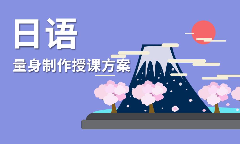 武汉欧亚日语课程