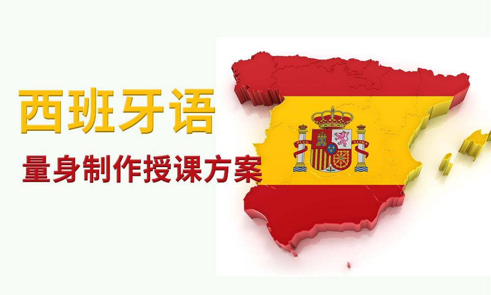 武汉欧亚西班牙语课程