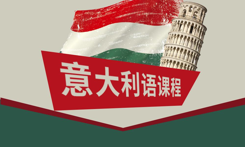 武汉欧亚意大利语课程