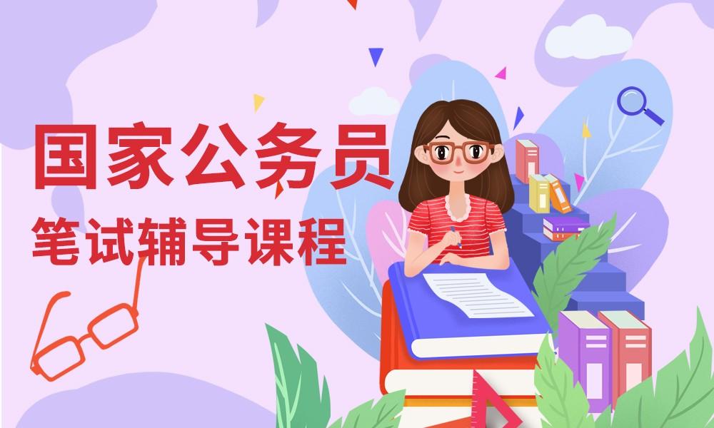 武汉中公国家公务员笔试辅导课程