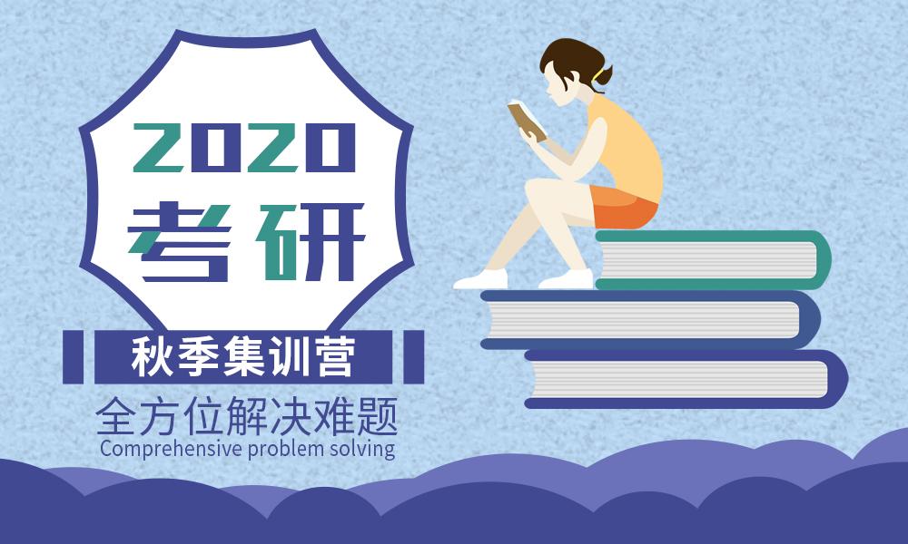 武汉中公2020考研秋季集训营