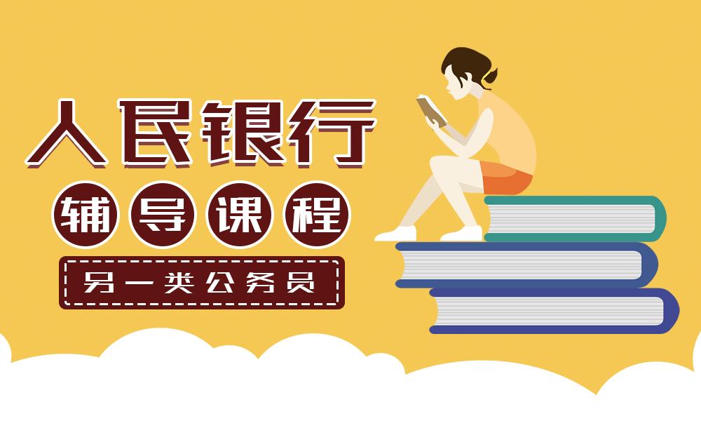 武汉中公人民银行辅导课程