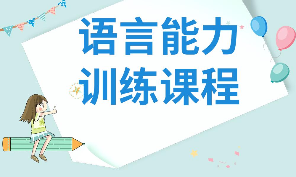 武汉优佳加语言能力训练课程