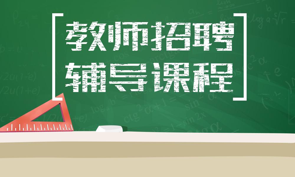 武汉中公教师招聘辅导课程
