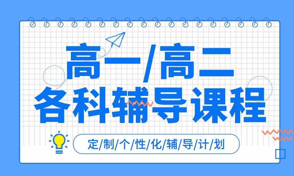 武汉学大高一/高二各科辅导课程