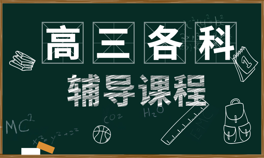 武汉学大高三各科辅导课程