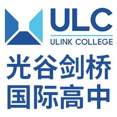武汉ULC光谷剑桥国际高中
