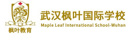 武汉枫叶国际学校