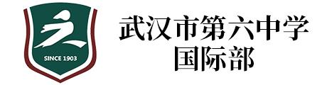 武汉市第六中学国际部