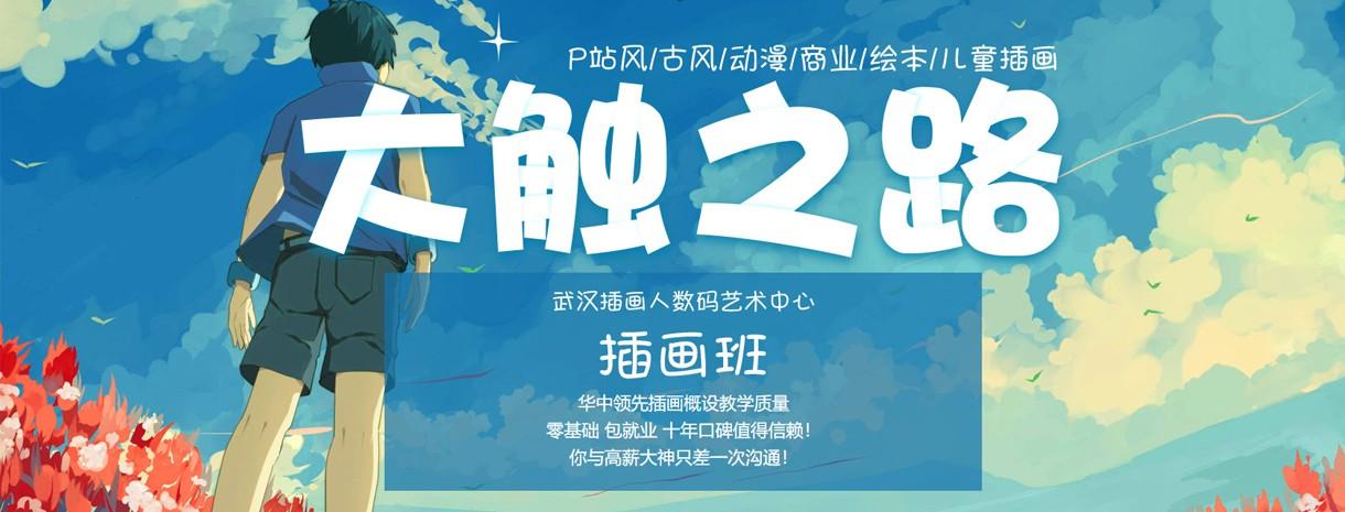 武汉插画人数码艺术教育