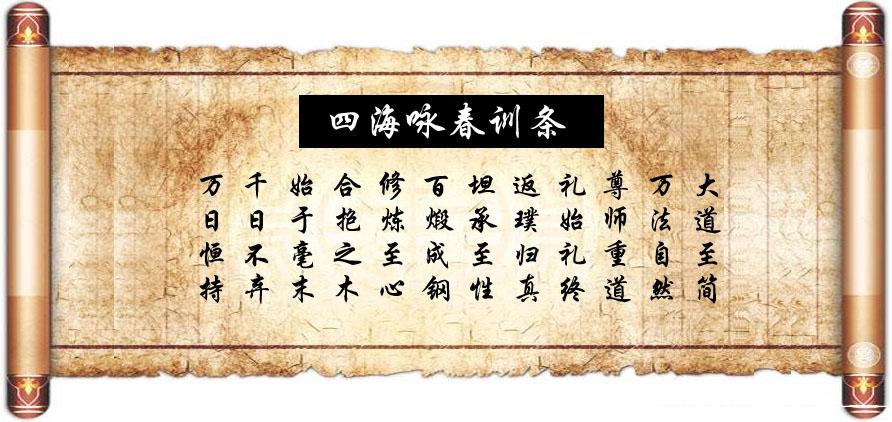 武汉四海咏春
