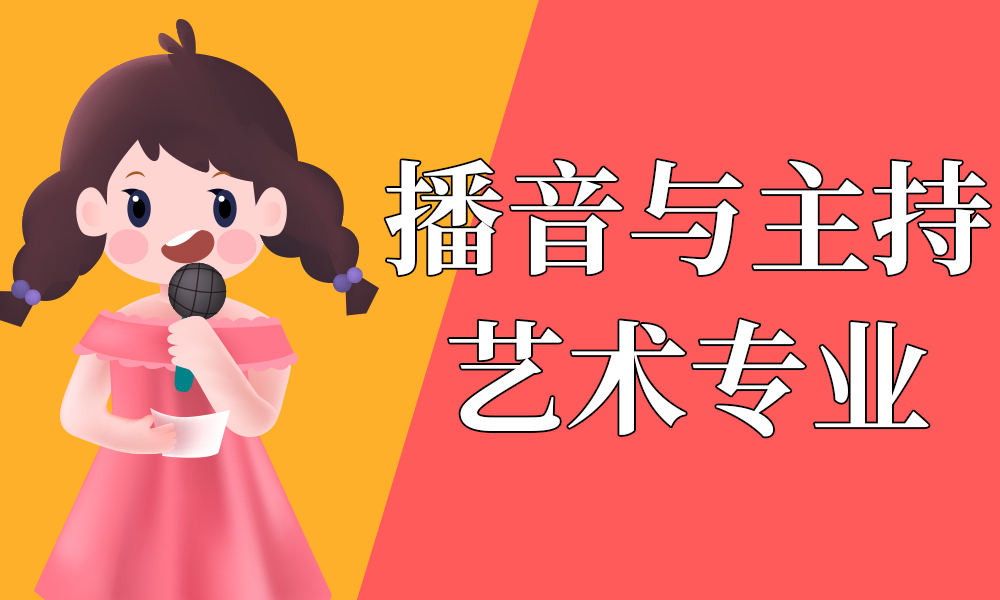武汉思乐学播音与主持艺术专业