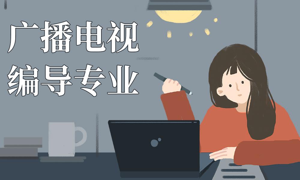 武汉思乐学广播电视编导专业