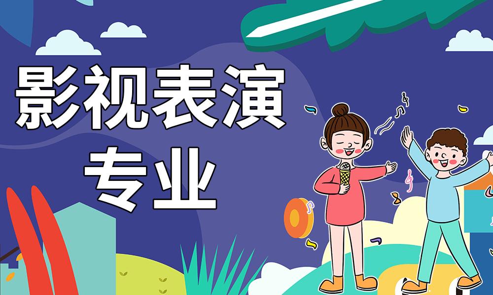 武汉思乐学影视表演专业