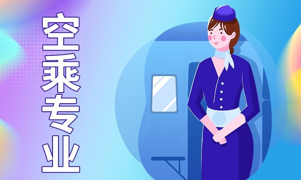 武汉思乐学空乘专业