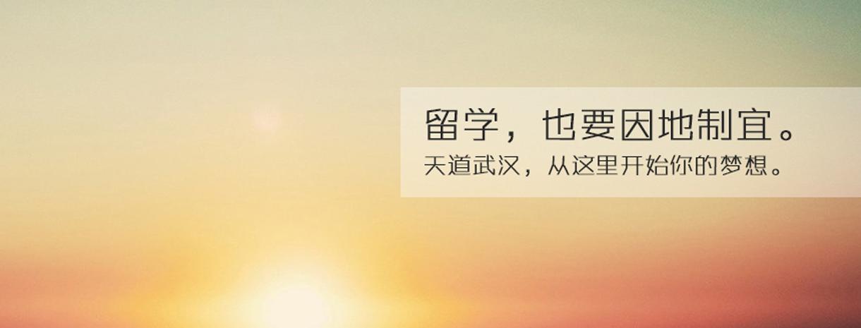 武汉天道教育