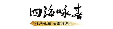 武汉四海咏春Logo
