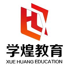 武汉学煌教育