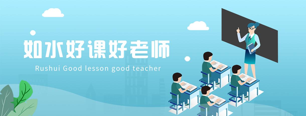 武汉如水教育