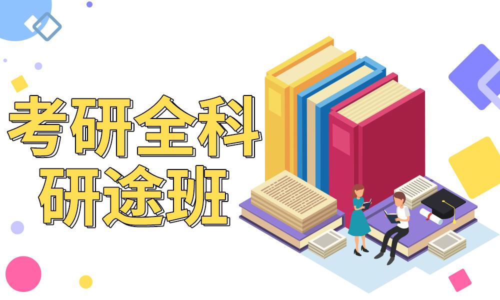 武汉恒文考研全科研途班