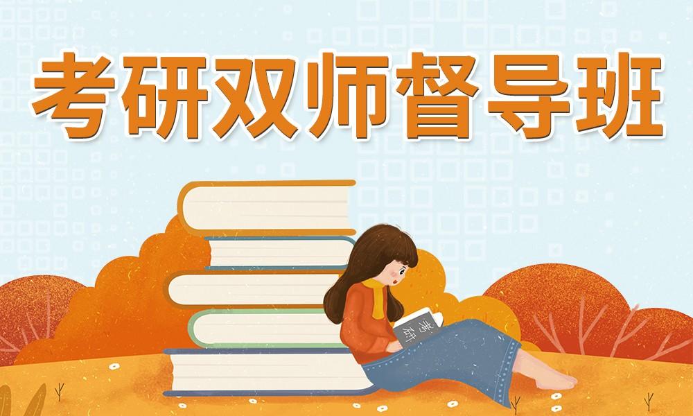 武汉恒文考研双师督导班