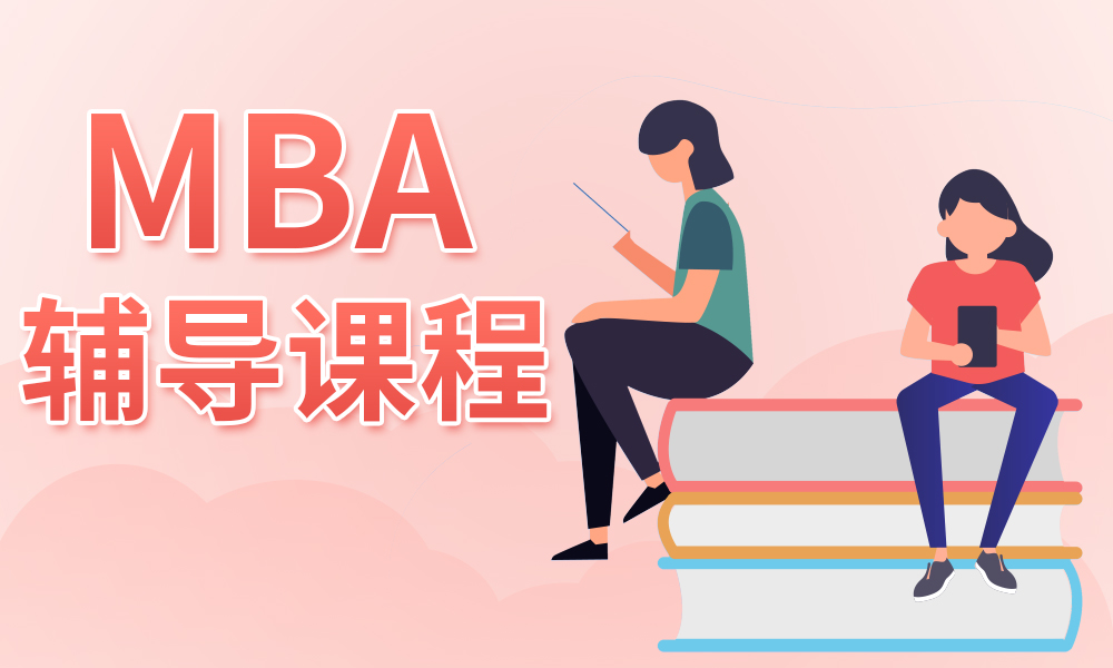 武汉泰祺MBA辅导课程
