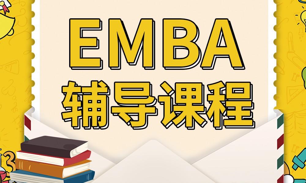 武汉泰祺EMBA辅导课程