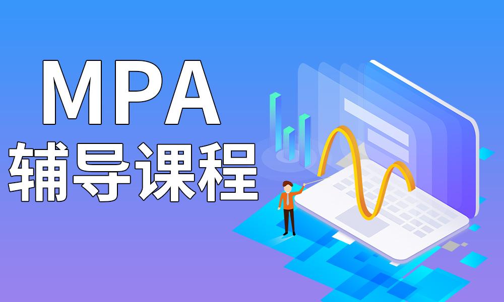 武汉泰祺MPA辅导课程