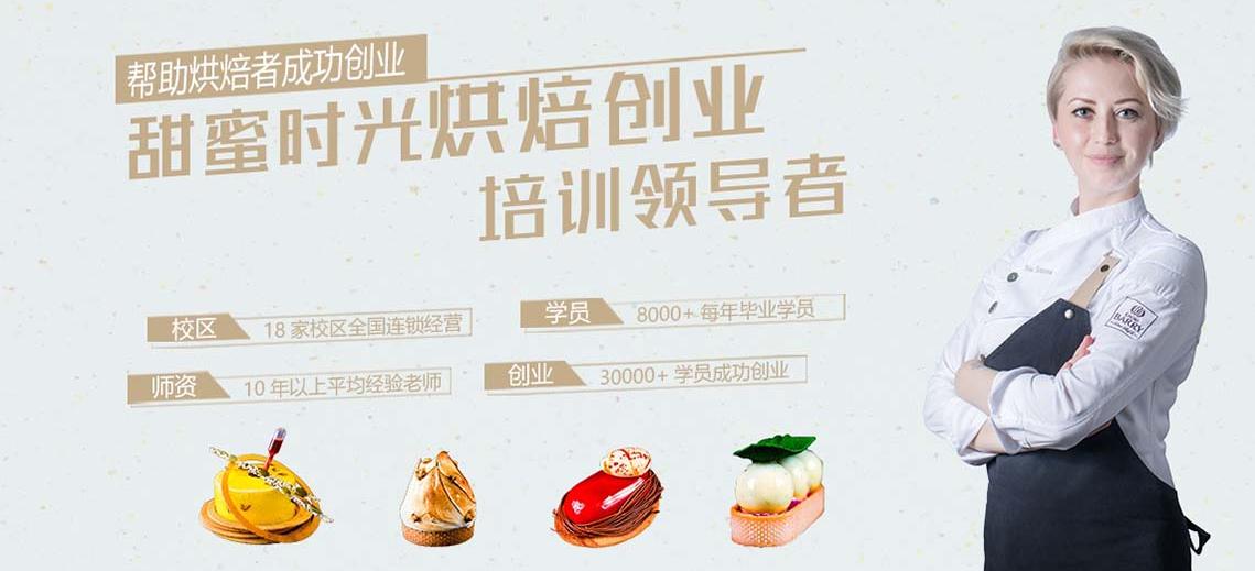 长沙甜蜜时光创意甜品特色课程